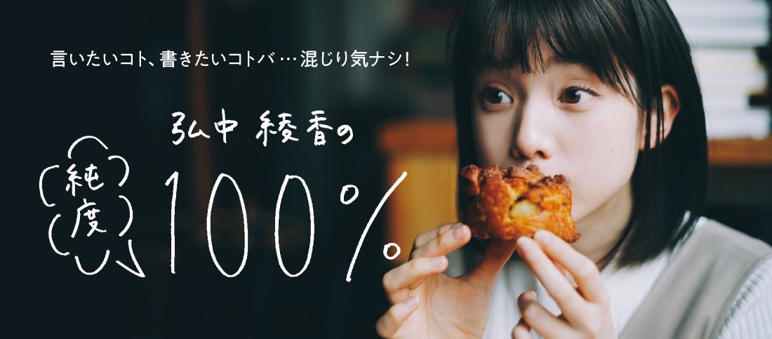 弘中綾香の「純度100%」~第31回~