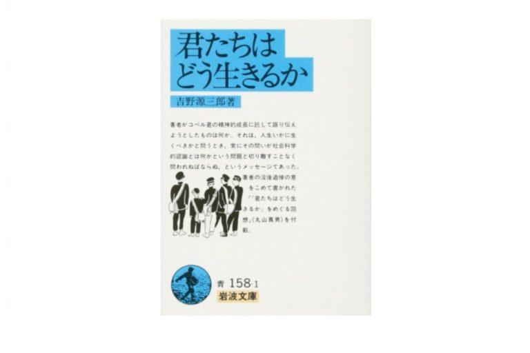 『君たちはどう生きるか』 吉野源三郎