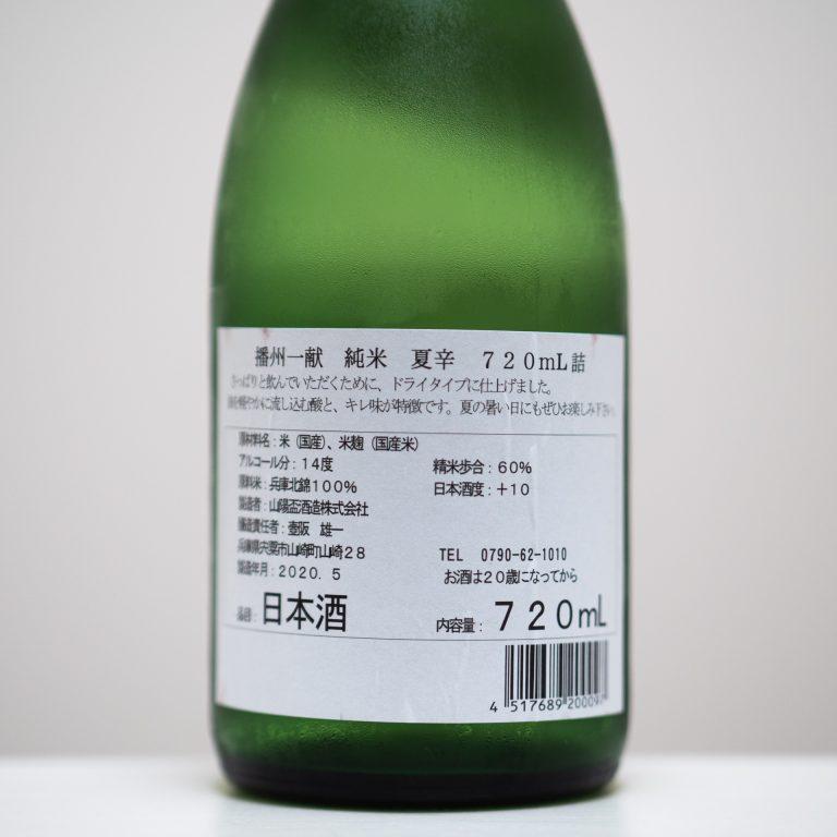 「播州一献 純米 夏辛」720ml 1430円(税込・ひいな購入時価格)/山陽盃酒造株式会社