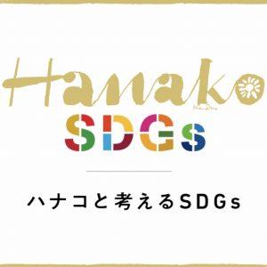 Hanako SDGS