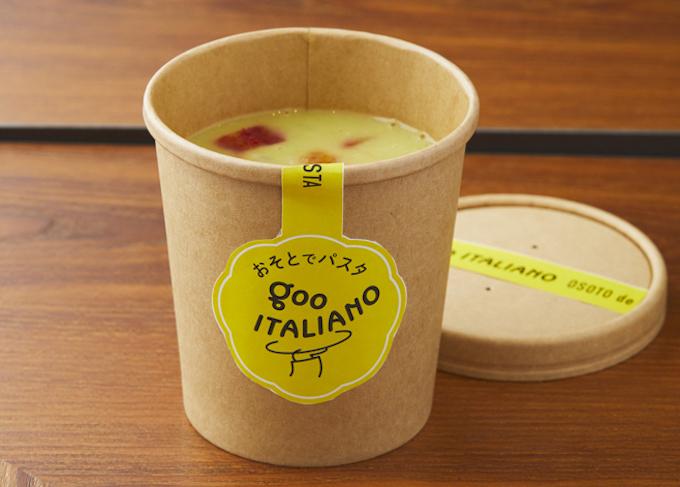 「ブラッドオレンジのスープパスタ(バゲット付き)」890円