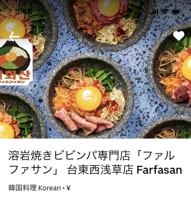 浅草 ファルファサン