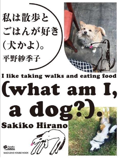 "<span class=""catchcopy"">No. 5428<br> HanakoBOOKS</span><span class=""title"">私は散歩とごはんが好き(犬かよ)。(平野紗季子 著)</span>"