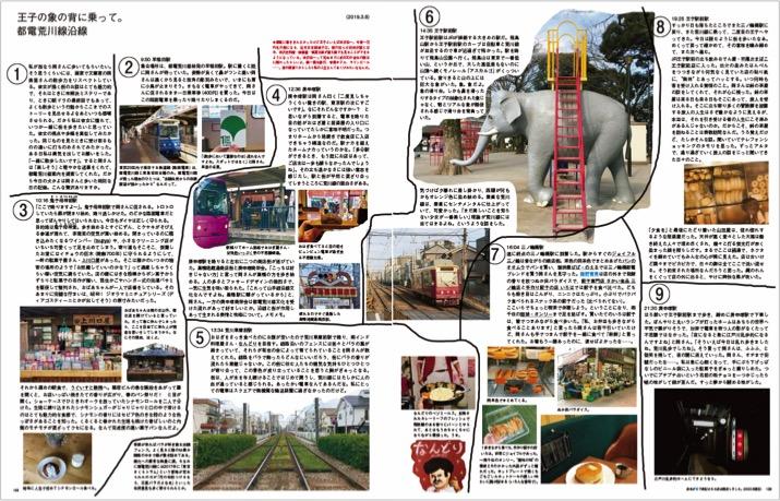 """おまけコンテンツ""""として、平野さんの会社員時代のランチを通じた日々をありのままに綴る「赤坂ランチOL日記」収録。デザインは、「流行通信」、広告「キューピーハーフ」など数々の作品を残す服部一成さんです。"""