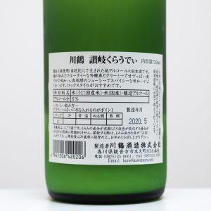 「川鶴 讃岐くらうでぃ」720ml 1320円(税込・ひいな購入時価格)/川鶴酒造株式会社