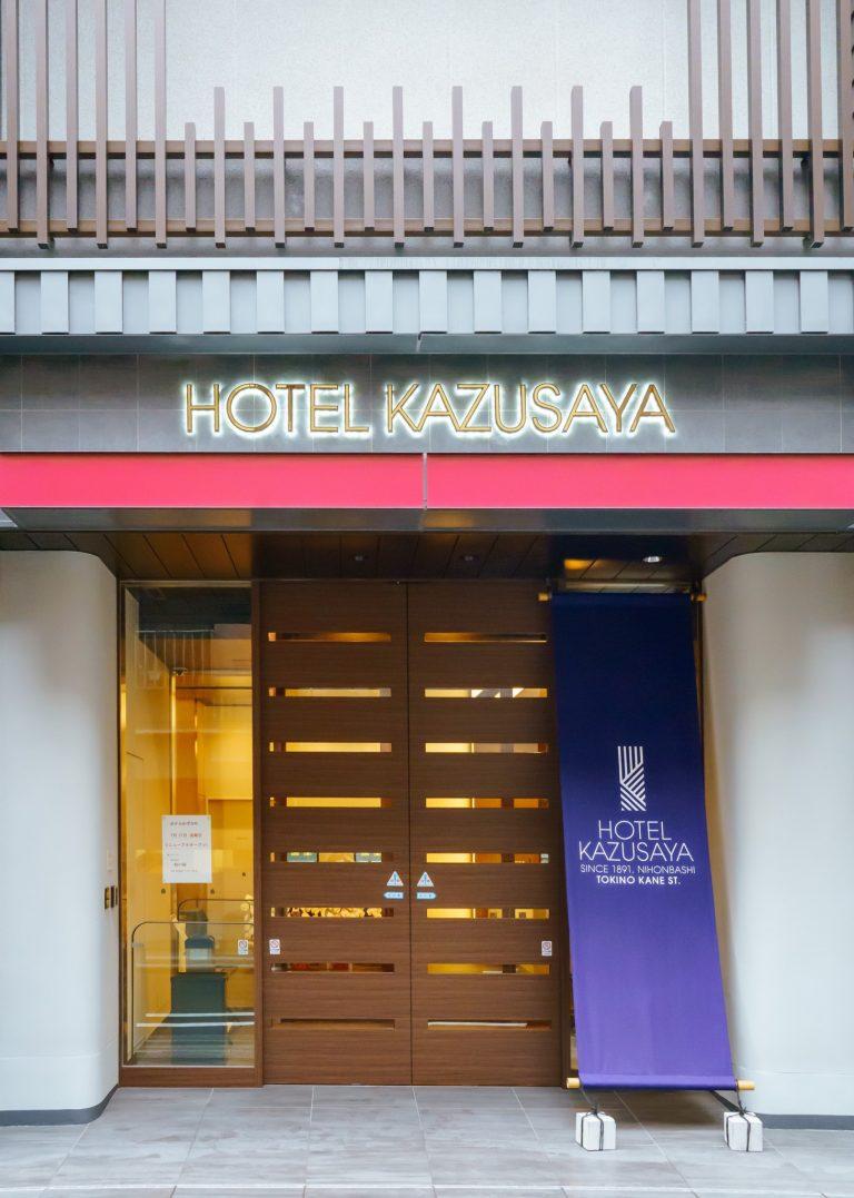 ホテルかずさや