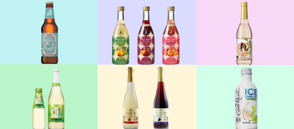 「フルーツスパークリング」が流行の兆し!この夏飲みたい最新アルコール商品8選。