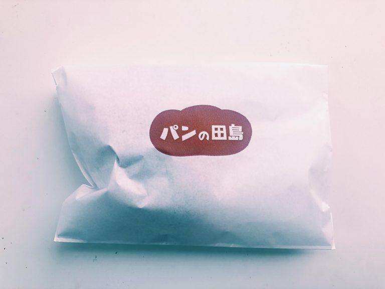 浅草 パンの田島