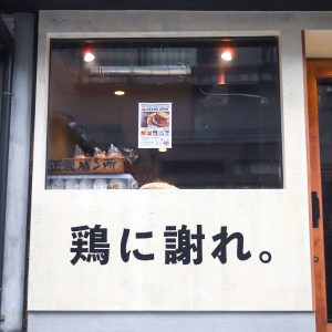 ハイライトカツサンド 京都