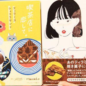 東京土産の新定番!コラボショップ「喫茶店に恋して。」が東京駅改札内にオープン。