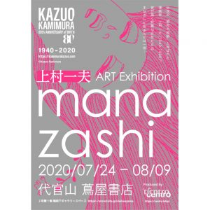 上村⼀夫 ART Exhibition 「manazashi」(まなざし)