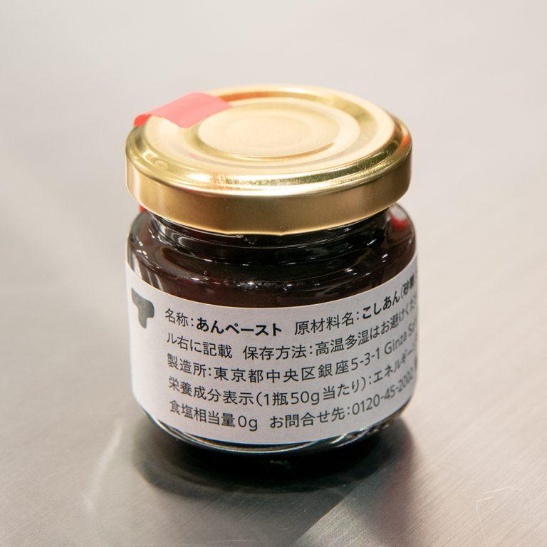 あんペースト(シンプル) 432円(税込)