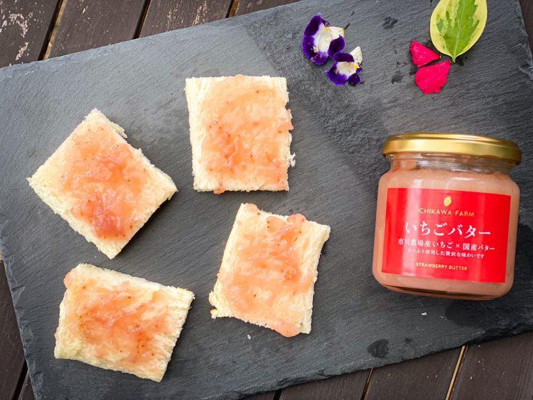 〈市川農場〉いちごバターと〈丁子屋製菓〉醒井名水食パン