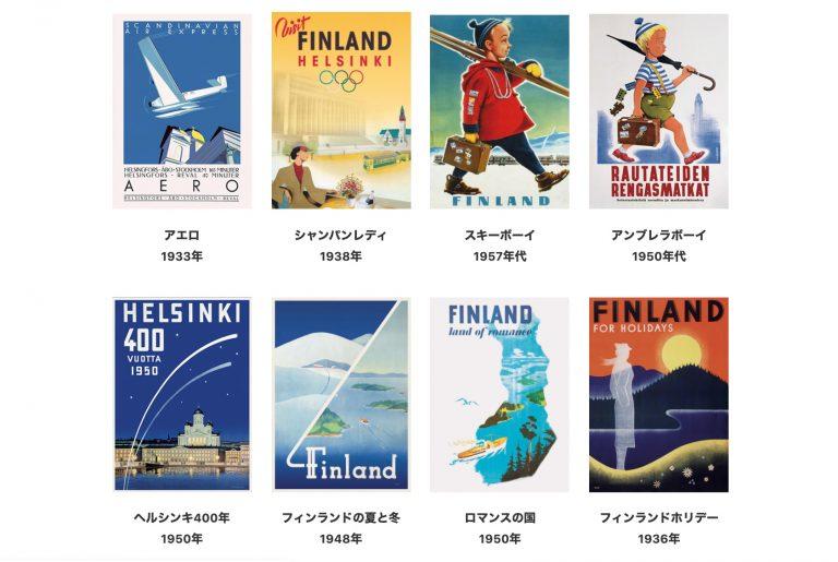 「カムトゥフィンランド!」ビンテージ旅行ポスター 各6,600円