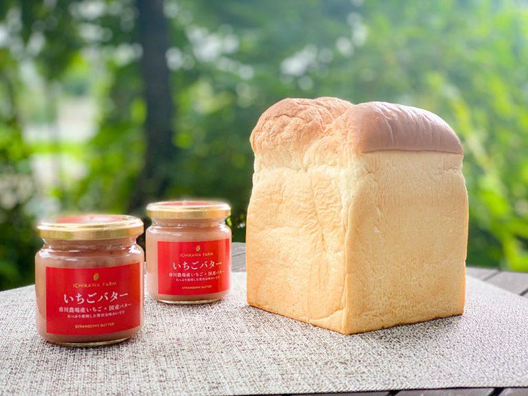 いちごバターと醒井名水食パン