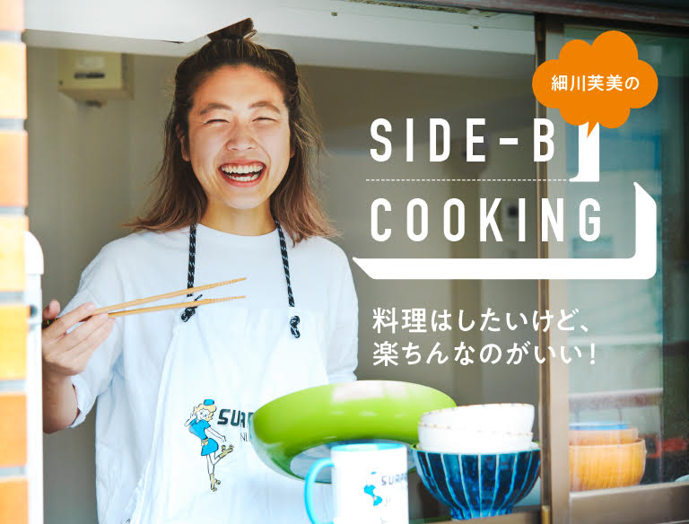 細川芙美の「SIDE-Bクッキング」