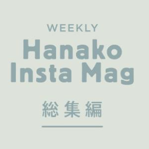 Hanako InstaMag