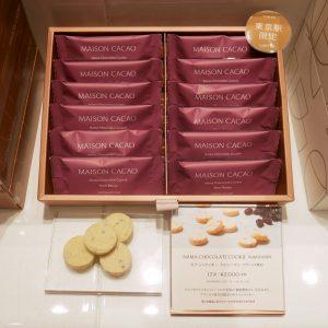 「生チョコクッキー ラムレーズン(12袋入り)」2,000円