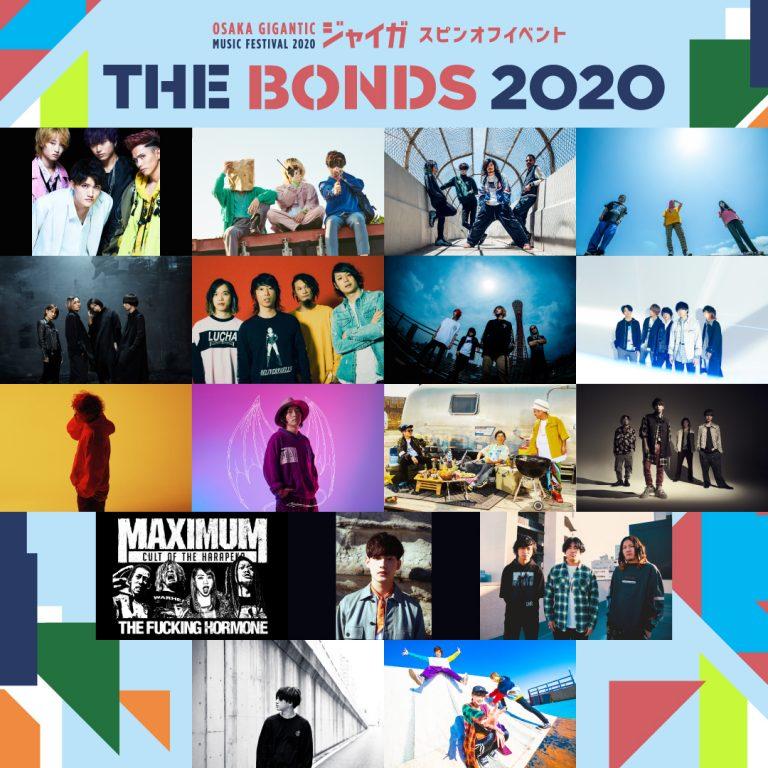 「THE BONDS 2020」
