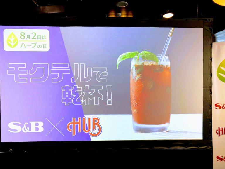 ハーブの日 モクテルで乾杯!エスビー食品×HUB
