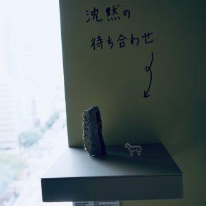ある部屋で見つけた作品「組み合わせの方法」。アーティストは牛島光太郎さん。