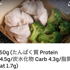 今回は、ブロッコリーと鶏胸肉を150g注文。
