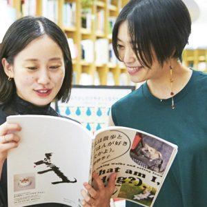 平野紗季子さんのために選んだ一冊とは/木村綾子の『あなたに効く本、処方します。』