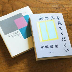 左右社出版/2010年12月初版刊行、講談社出版/2019年7月初版刊行