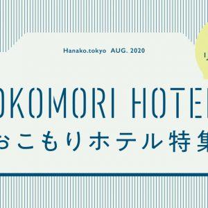おこもりホテル特集!注目のホテル、アフタヌーンティー付き宿泊プラン…知っておきたいお得情報が満載。