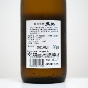 「久礼 純米あらばしり生酒」720ml 1375円(税込・ひいな購入時価格)/有限会社西岡酒造店