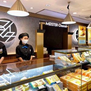 マイスターチーズ 東京ギフトパレット