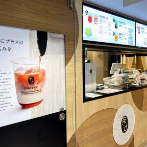 茶辻 東京ギフトパレット