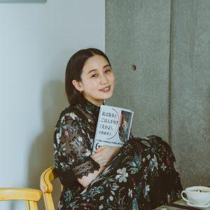 大人気フードエッセイスト・平野紗季子さんの街歩きエッセイ&写真『私は散歩とごはんが好き(犬かよ)。』の本、出来ました。