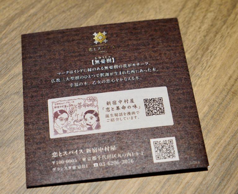 日本初のインドカリーメニューの誕生秘話を描いた漫画「新宿中村屋 恋と革命の味」にリンクするQRコードが、店内パンフレットの裏面に。