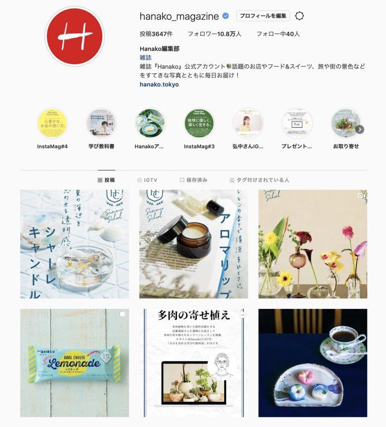 Hanako公式Instagramは毎日更新中!
