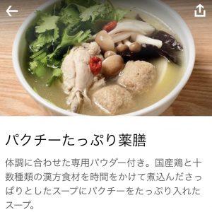 今回は、〈薬膳スープ専門店 薬膳日和〉の「パクチーたっぷり薬膳」を注文。