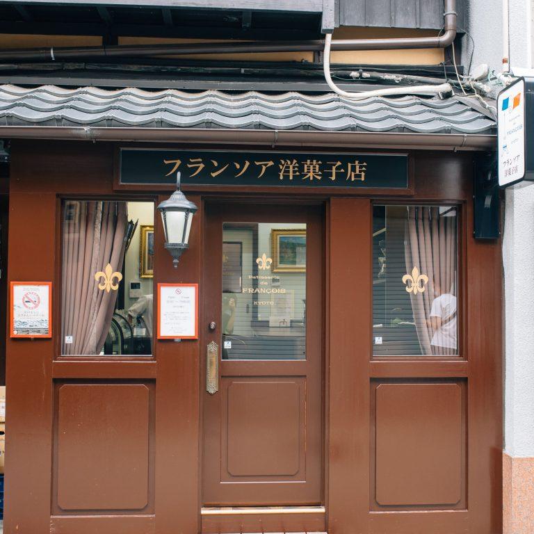 京都 Salon de the FRANCOIS