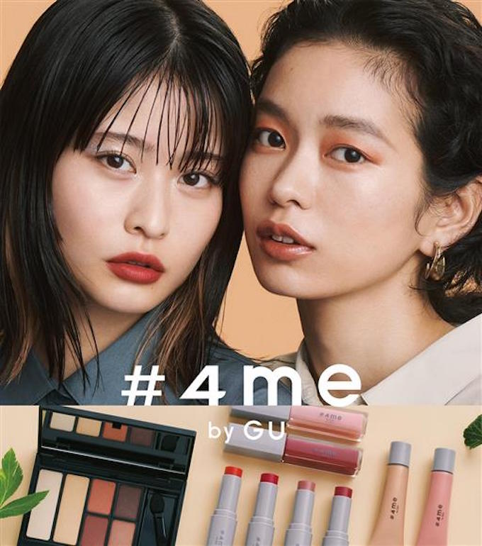 GU(ジーユー) 日本製 コスメブランド 〈#4me by GU(フォーミーバイジーユー)〉