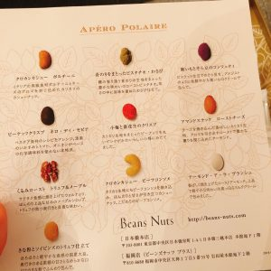 〈Beans Nuts〉の「アペロ・ポレール」