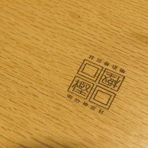 テーブルにはそれぞれ使用した枯損木の刻印が押されている。「いま、行きたい神社とお寺。刻印は、欅、樫、楠、桜など5種類」