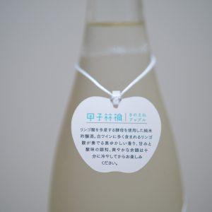 「純米吟醸生酒 きのえねアップル」720ml 2200円(税込・ひいな購入時価格)/株式会社飯沼本家