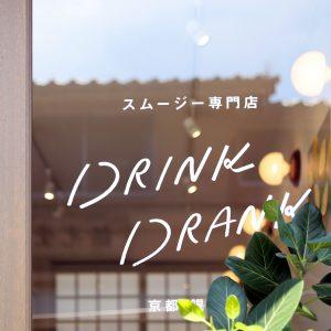 drinkdrunk7