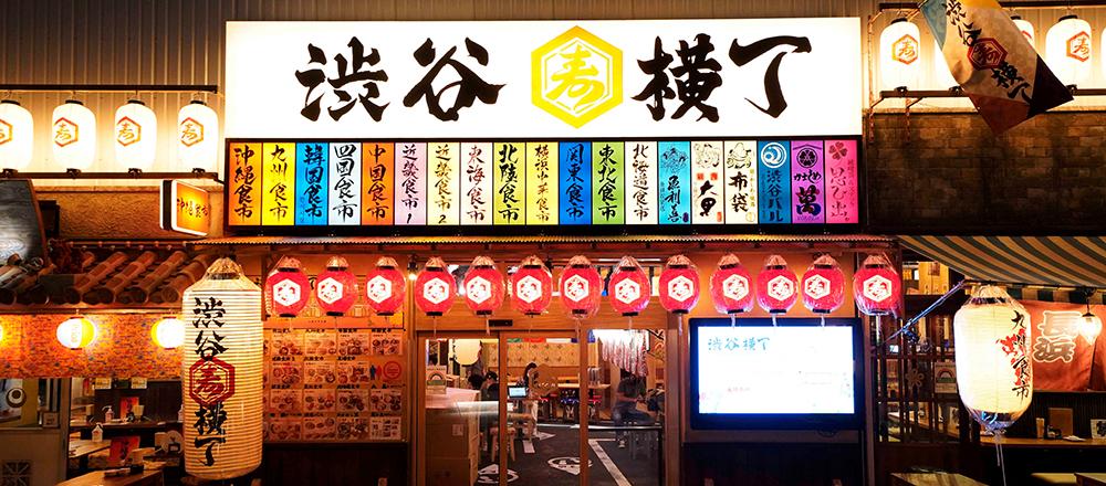 宮下公園の再開発〈MIYASHITA PARK〉に誕生!昭和の横丁文化を蘇らせた〈渋谷横丁〉へ。