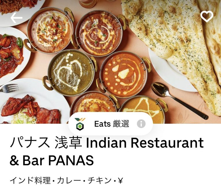 浅草 パナス 浅草