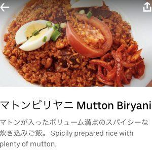 今回は、〈パナス 浅草〉の「マトンビリヤニ」を注文。