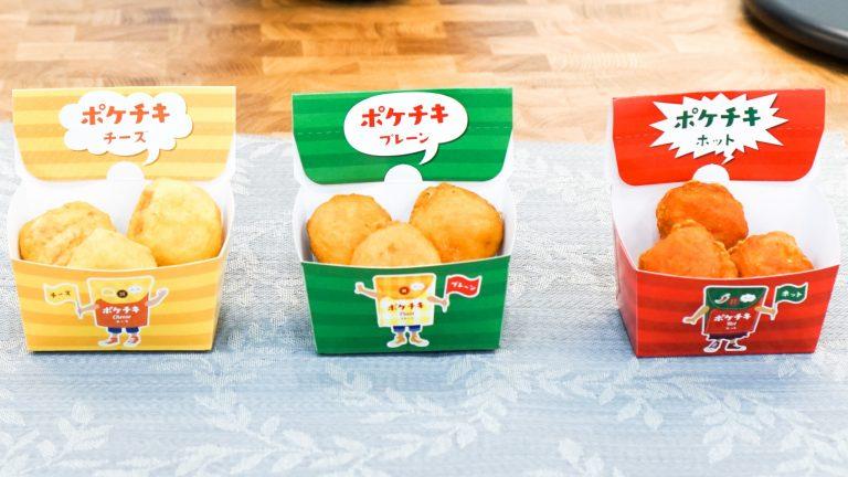 ポケチキ「チーズ」「プレーン」「ホット」各200円(税込)。