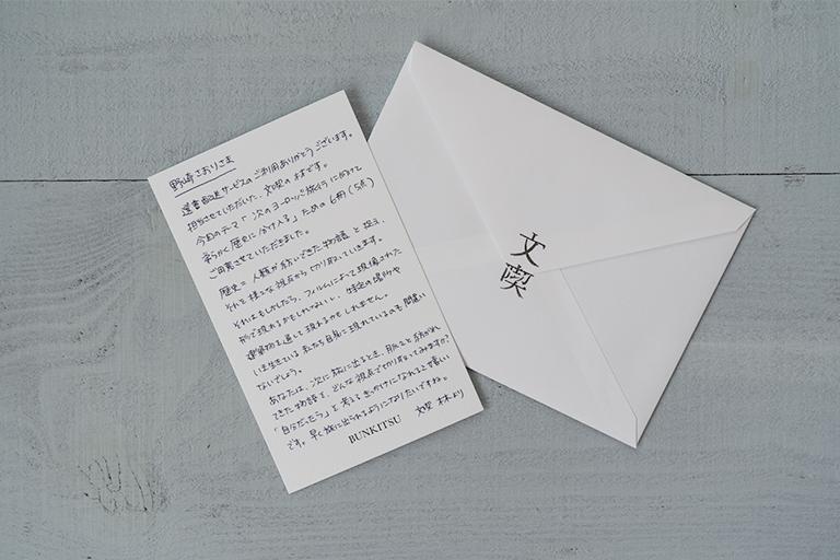 本と一緒に届いた手紙。