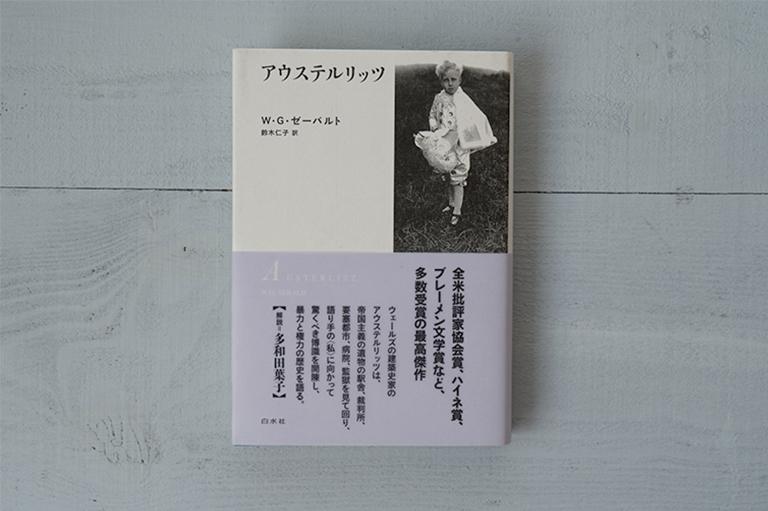 『アウステルリッツ(新装版)』著・W・G・ゼーバルト、訳・鈴木仁子(白水社/3,000円)