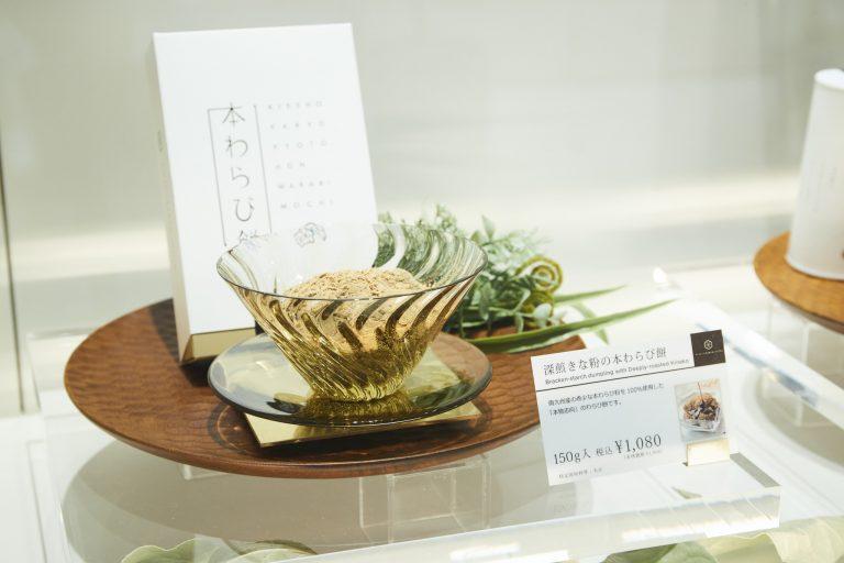 南九州産本わらび粉を100%使用した「本わらび餅」1,000円。