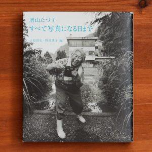 IZU PHOTO MUSEUM出版/2014年5月初版刊行